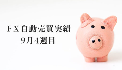 【FX自動売買(EA)運用実績】2020年9月4週目