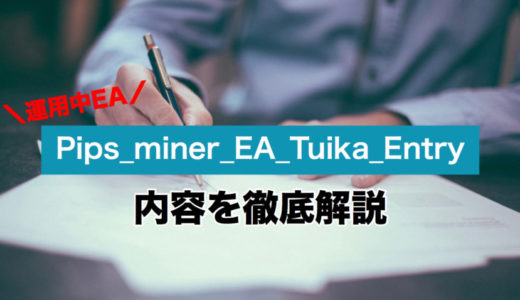 【Pips_Miner_EA_Tuika_Entryの解説】コツコツ収益を積み上げる運用中EA