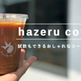 hazeru coffee