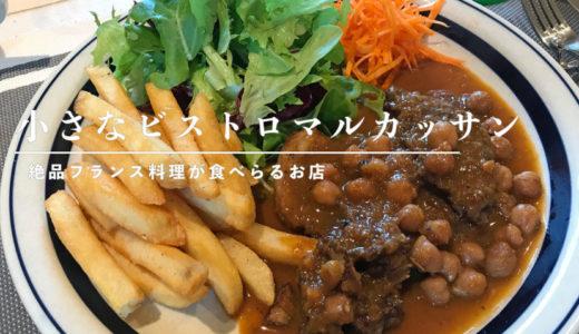【小さなビストロ マルカッサン】絶品ランチが食べられるフレンチレストラン