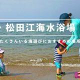 島尾・松田江海水浴場