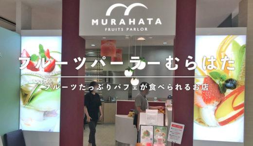 【フルーツパーラーむらはた】富山大和地下1階の贅沢パフェが食べられるお店