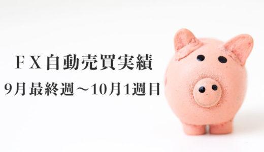 【FX自動売買(EA)運用実績】2020年9月最終週〜10月1週目