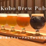 Kobo Brew Pub