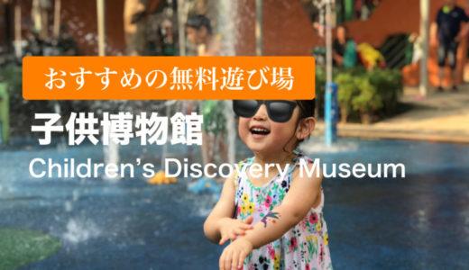 【子供博物館(Children's Discovery Museum)】無料で遊べる最高の遊び場