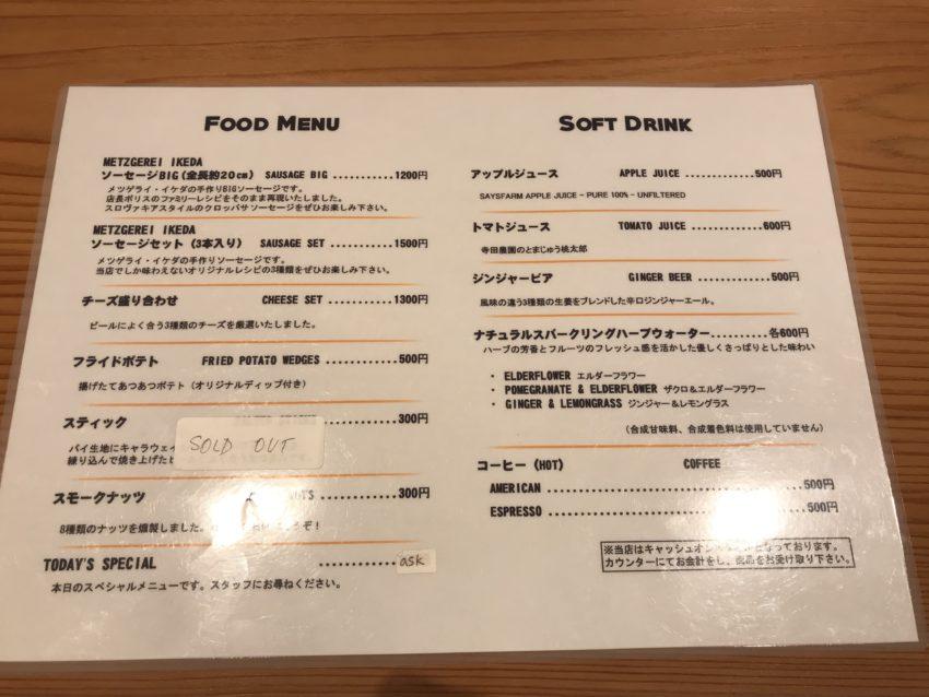 Kobo Brew Pub メニュー