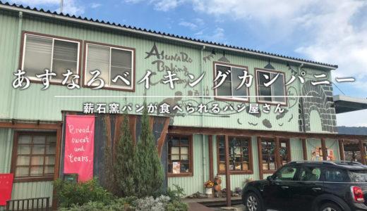 【あすなろベイキングカンパニー】薪石窯パンが食べられるパン屋さん