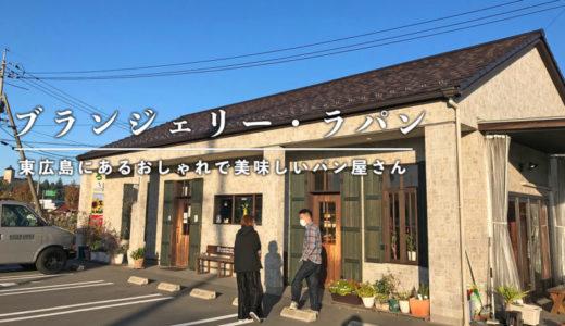 【ブランジェリー・ラパン】東広島にあるおしゃれで美味しいパン屋さん
