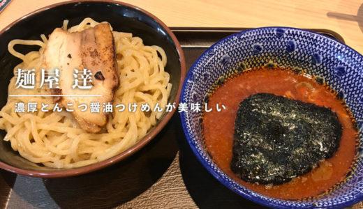 【麺屋 逹】濃厚とんこつ醤油つけ麺が美味しい!子連れにもおすすめ