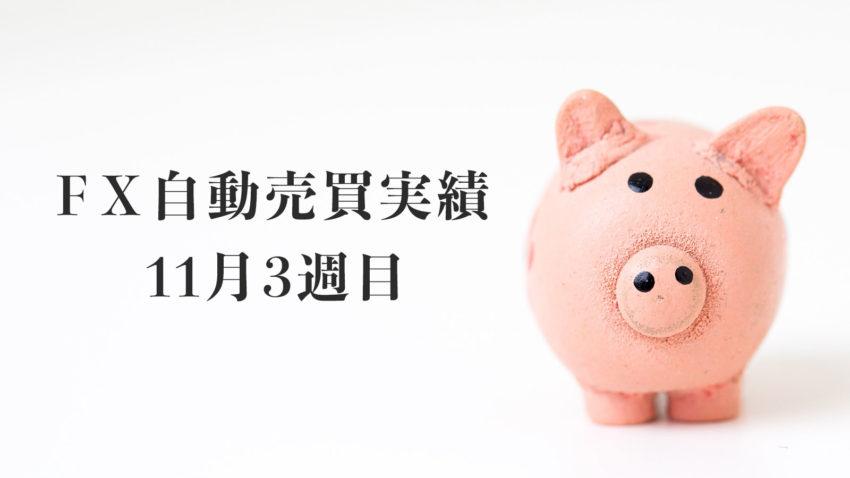 【FX自動売買(EA)運用実績】2020年11月3週目