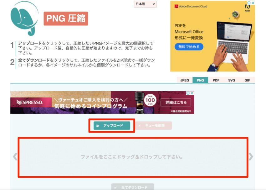 PNG圧縮方法