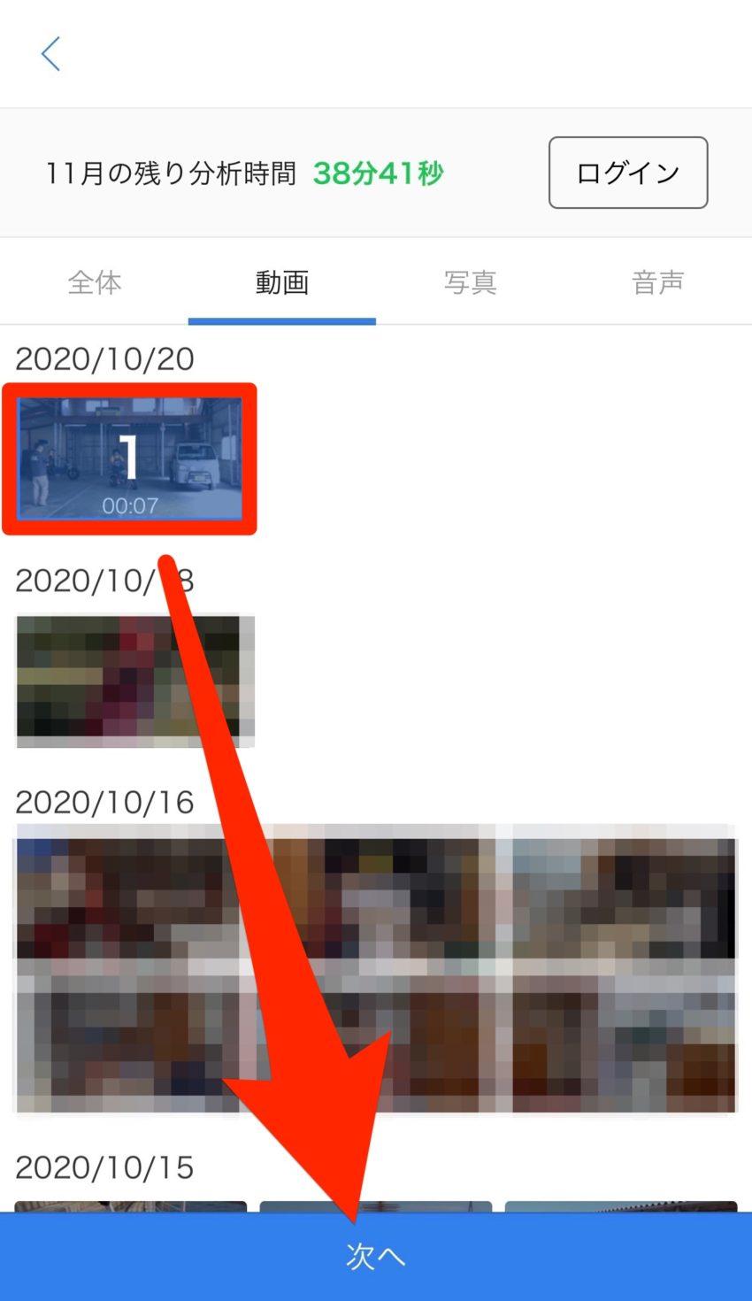 動画ファイル選択