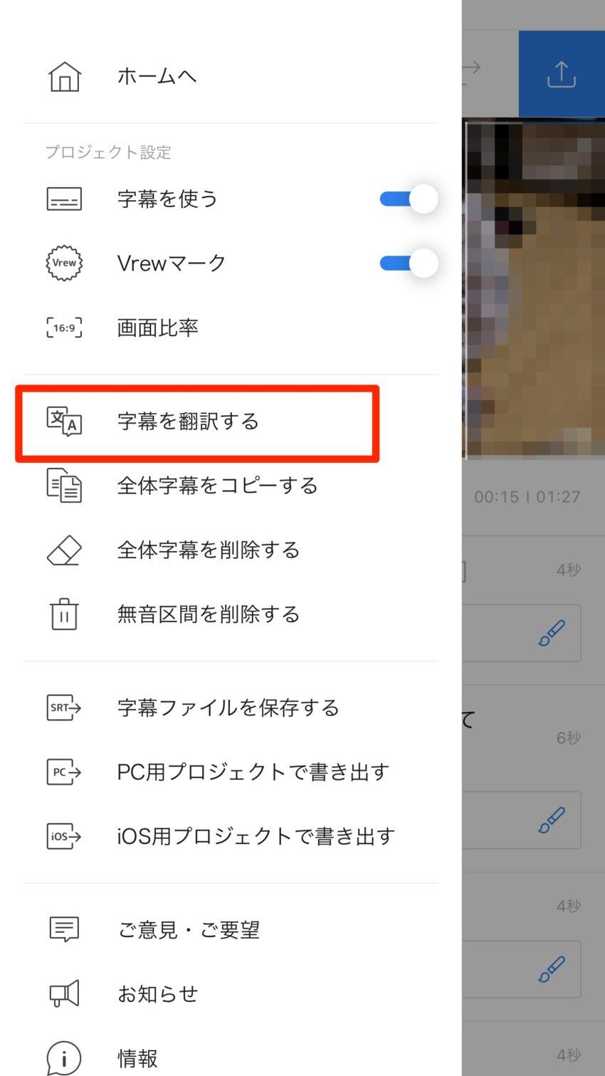 字幕の翻訳
