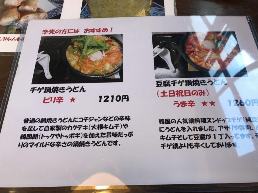 麺処 なか道 メニュー