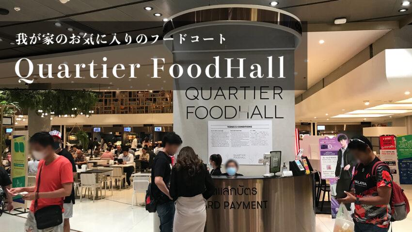 【Quartier FoodHall】エムクオーティエにあるおすすめのフードコート