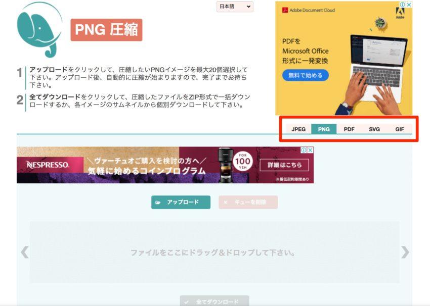 PNG以外の圧縮