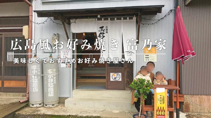 【広島風お好み焼き 富乃家】内川沿いで美味しい広島の味が食べられるお店