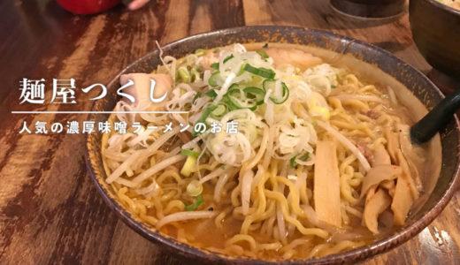 【麺屋つくし】焦がしニンニクが効いた人気の濃厚味噌ラーメン店
