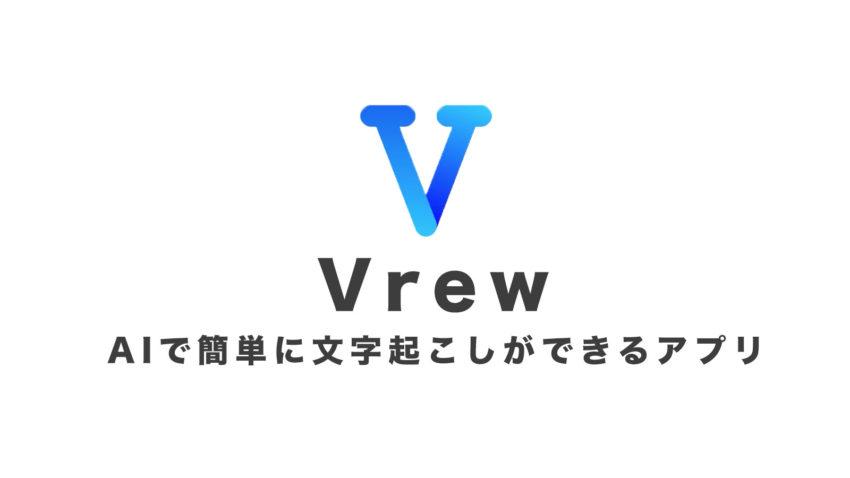 【動画文字起こし】AIで簡単に文字起こしができるアプリ「Vrew」