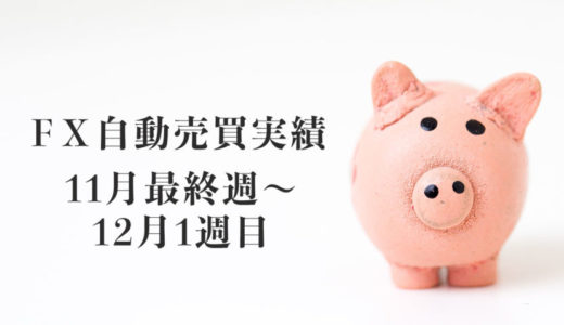【FX自動売買(EA)運用実績】2020年11月最終週〜12月1週目