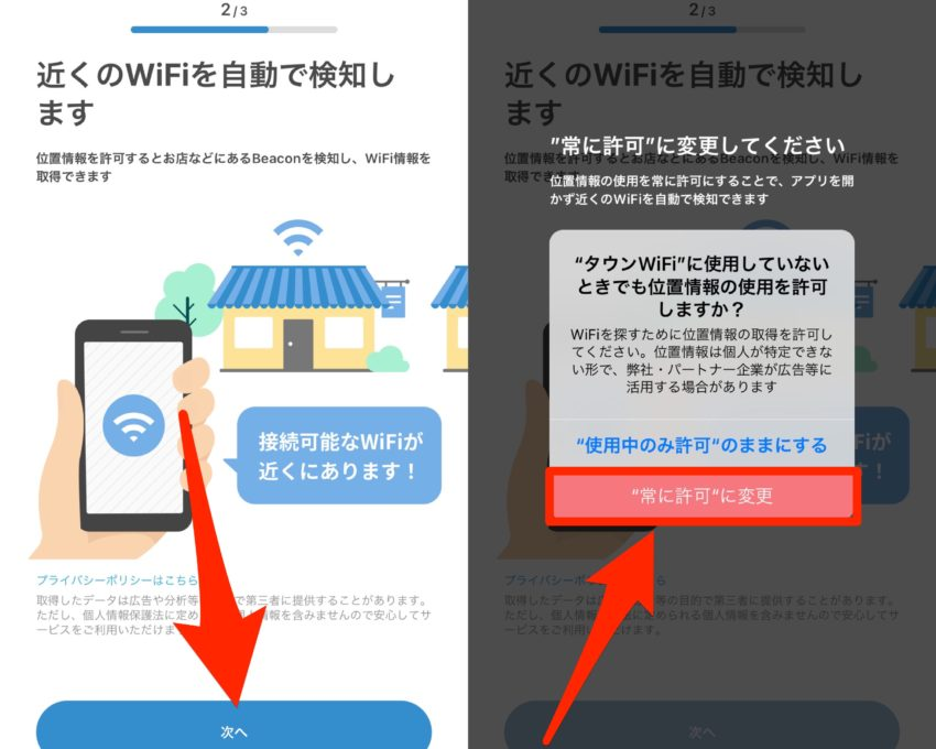 タウンWiFi 位置情報設定