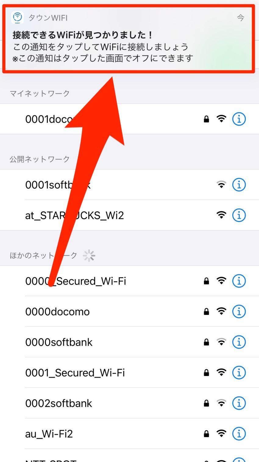 WiFi発見通知