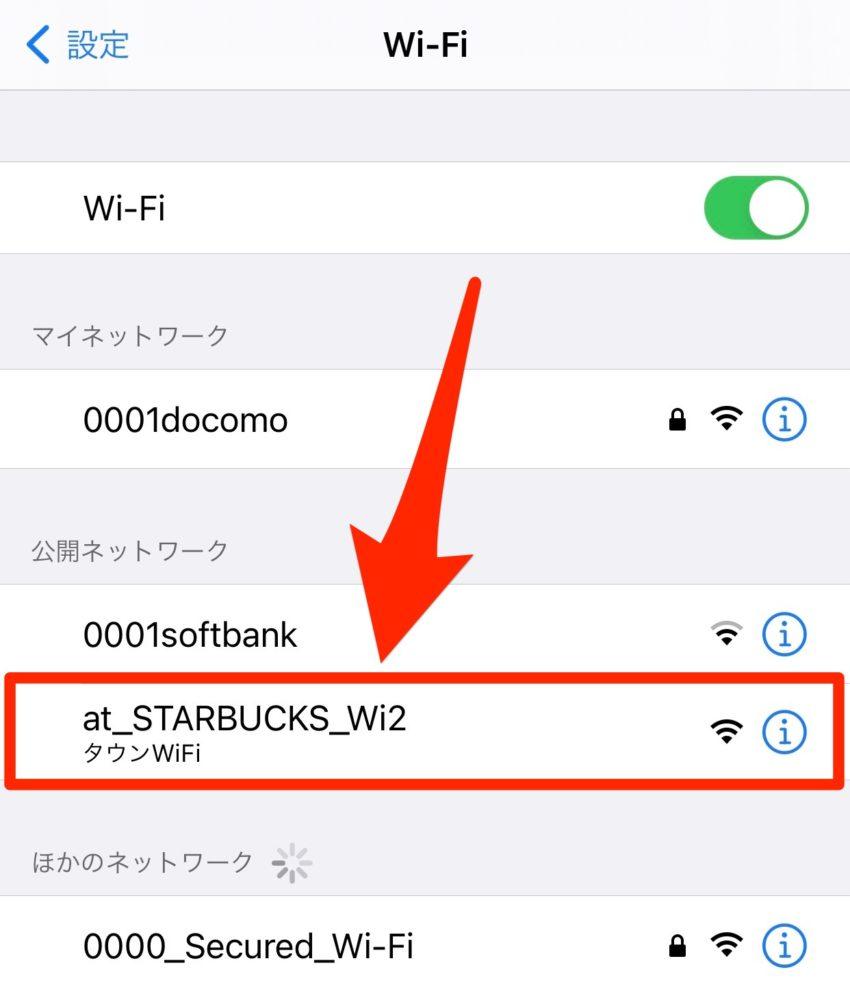 WiFi設定からの接続方法