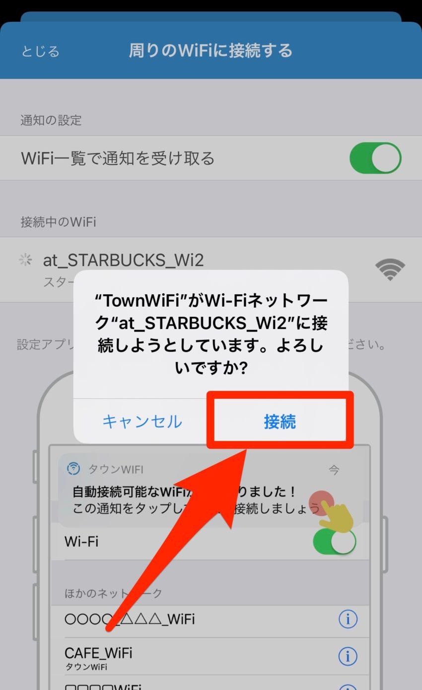 フリーWiFi接続方法