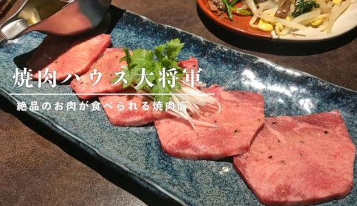 【焼肉ハウス大将軍 大泉店】綺麗な店内で美味しい焼肉が食べられるお店