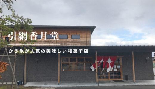 【引網香月堂】人気の美味しい和菓子屋さん|夏場はかき氷目当てで行列も