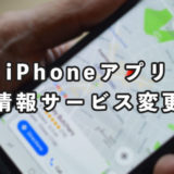 iPhoneアプリ位置情報設定