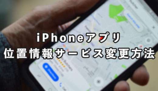 【iPhone】アプリの位置情報サービス設定を変更する方法