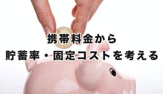 貯蓄率を高めるために無駄な固定コストを見直す【ahamoから考える】