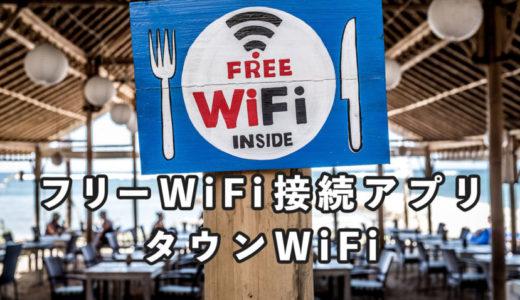 便利なフリーWiFi自動接続アプリの使い方と注意点の解説【タウンWiFi】