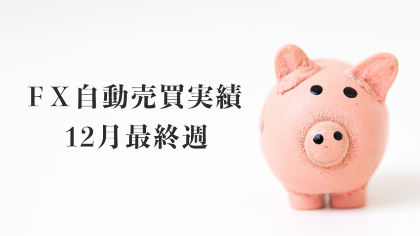 【FX自動売買(EA)運用実績】2020年12月最終週