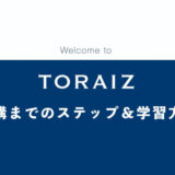 TORAIZ ステップ1