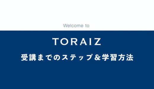 【コーチング英会話】トライズ(TORAIZ)で1ヶ月英語力アップを目指す【入会編】