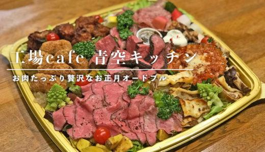【工場cafe・青空キッチン】お正月の贅沢お肉たっぷりオードブル