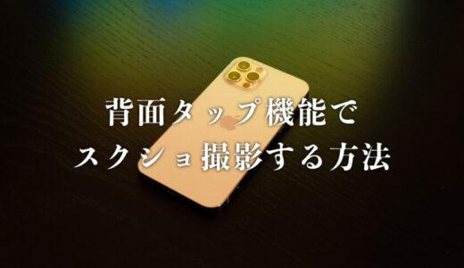 【背面タップ】iPhoneの背面トントンするスクショ撮影が便利