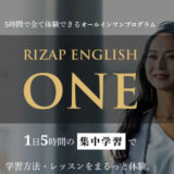 RIZAP ENGLISH ONE