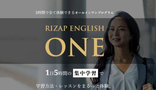 【RIZAP ENGLISH ONE】1日5時間の体験コースを受講してみた