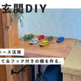 玄関棚DIY