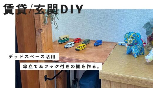 【賃貸DIY】玄関のデッドスペースに傘立て&フック付きの棚を設置