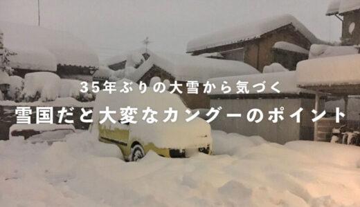 雪国だと大変なカングーのポイント【35年振りの大雪からの気づき】
