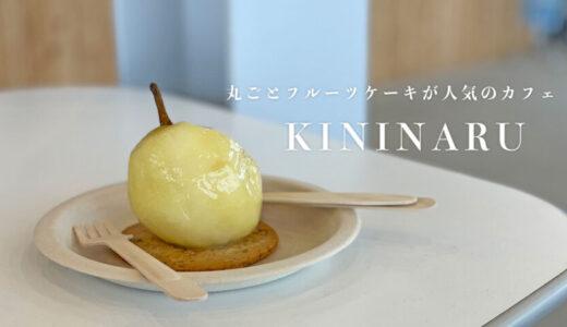 【KININARU(キニナル)】フルーツ丸ごとケーキが人気の博物館カフェ