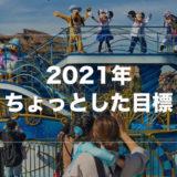 2021年目標