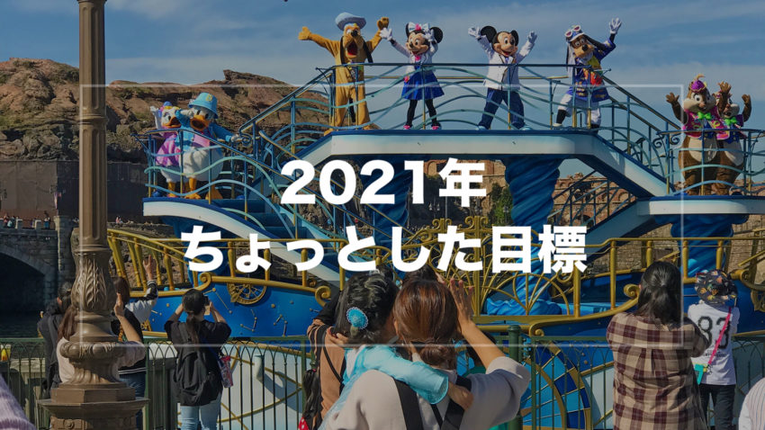 2021年個人的に決めたちょっとした目標【1年を楽しむために】