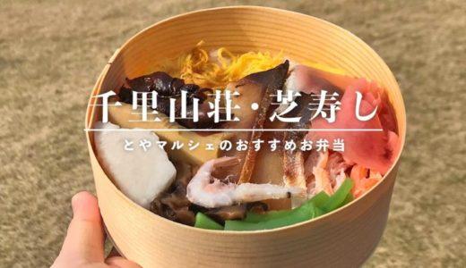 【富山駅ナカきときと市場とやマルシェ】おすすめ美味しいお弁当を紹介