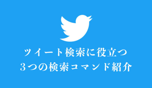 【Twitter必須機能】ツイート検索でよく使う検索コマンド3つ紹介
