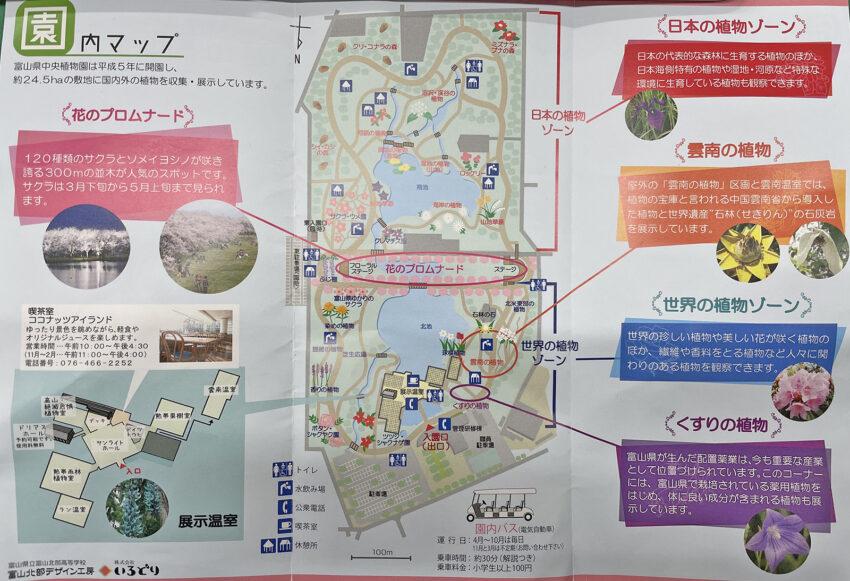 富山県中央植物園 園内マップ